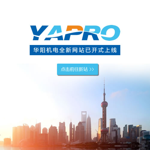 广州华阳机电科技有限公司www.yapro.com.cn